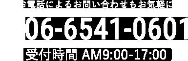 電話番号 0665410601